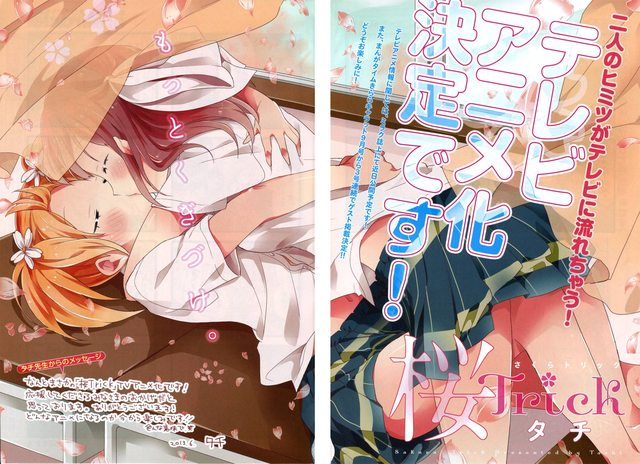 [Anime] Sakura Trick Masuk ke Dalam Jadwal Musim Semi