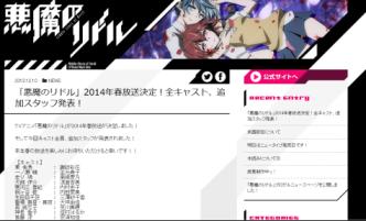 Akuma No Riddle's Official Websit [klik gambar untuk melihat lebih besar]