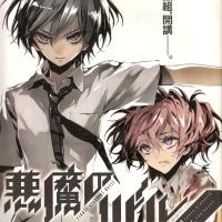 [Anime] Akuma No Riddle di Musim Semi 2014