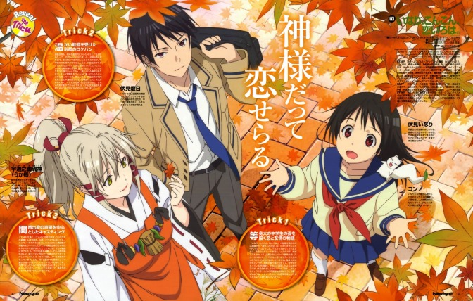 quizoxy-wordpress-com-inari-konkon-koi-iroha-wallpapers-5 (1)